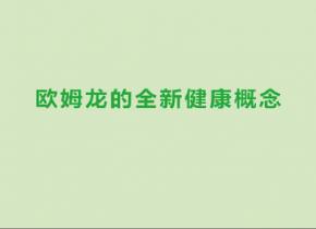 欧姆龙脂肪仪视频_标清.flv