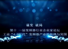 第十一届变频器行业企业家论坛-嘉宾致词