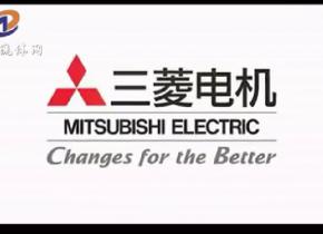 企业宣传片-三菱电机宣传片