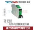 电流变送器,入0-5A,出4-20mA