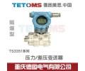 扩散硅压力变送器,1.6Mpa,20Mpa,-500Pa