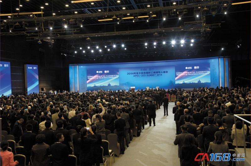 胡成中出席北京APEC工商领导人峰会图片