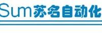 蘇州蘇名自動化設備有限公司