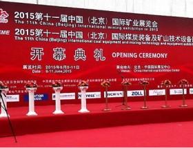 西七把小�Τ鄣缙�魅力绽放第十一届北京国际煤矿展览会�