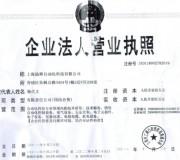 上海来栗自动化工程有限五分彩