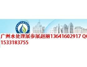 2016年广州国际水展