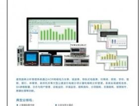 安科瑞电气精彩亮相2015四川电气技术与信息产品交流联会