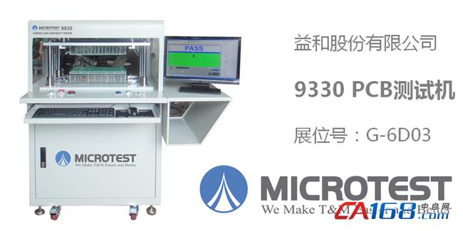 microtest 9330 pcb测试机主要应用在印刷电路板生产中,检测产品是否