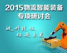 2015物流智能装备专项研讨会