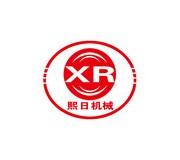 昆山熙日機械設備有限公司