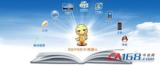 据了解,小i机器人目前已是全球领先的智能机器人技术提供和平台运营商。打开QQ,无聊的时候可以和小i机器人聊天,或者让它为你的出行出出主意;去京东商城购物的时候,向小i机器人客服询价;需要更换手机套餐的时候打个10086,中国移动的小i机器人语音将为你解答疑问小i机器人正在不断向人们生活的各个层面渗透。 智能协作机器人Sawyer