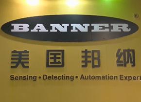 """邦纳智能传感:中国""""智""""造的感知者和传递者"""