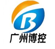 廣州博控自動化技術有限公司