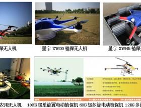 2016深圳首届无人机体验展(提前报名现场试飞)