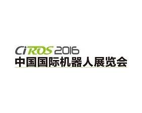 第五届中国国际机器人展览会(CIROS2016)