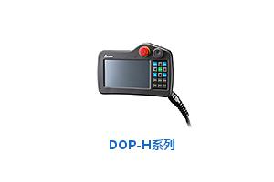 DOP-H系列-人机界面