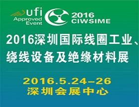 2016深圳线圈工业及绕线设备展全行业关注热点