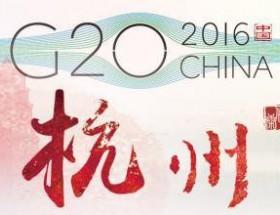 G20峰會領跑可再生能源 中國成績世界矚目