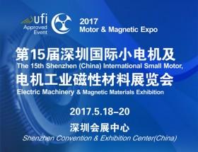 2017第15届深圳国际小电机及电机工业、磁性材料展览会