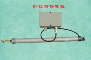 WY-01位移传感器 水泥辊压机专用位移传感器