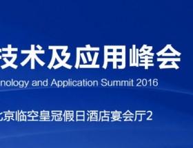 """OFweek 2016安防智能化技术及应用峰会""即将举办"