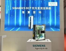 西门子 Sinamics DCP额定功率至480千瓦