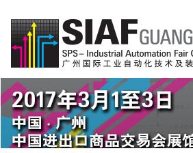 2017广州国际工业自动化技术及装备展览会