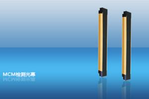 山东莱恩光电科技有限公司MCM系列测量光幕