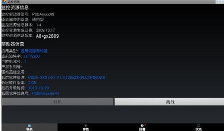 android版伺服监控软件已正式发布!
