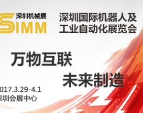 2017深圳国际机器人及工业自动化展览会