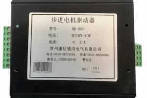 KD-221步进电机驱动器
