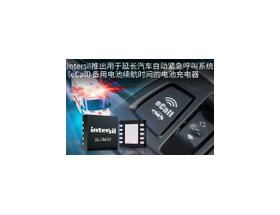 Intersil推出用于延长汽车自动紧急呼叫系统