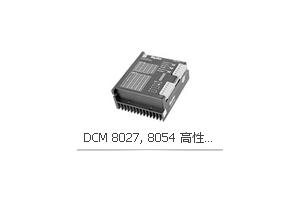 DCM 8027, 8054 高性能细分驱动器