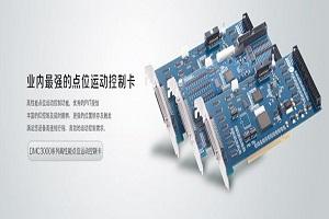DMC3000系列高性能点位控制卡