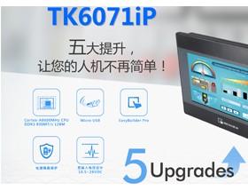TK6071iP新品上市,实用型人机要翻天了