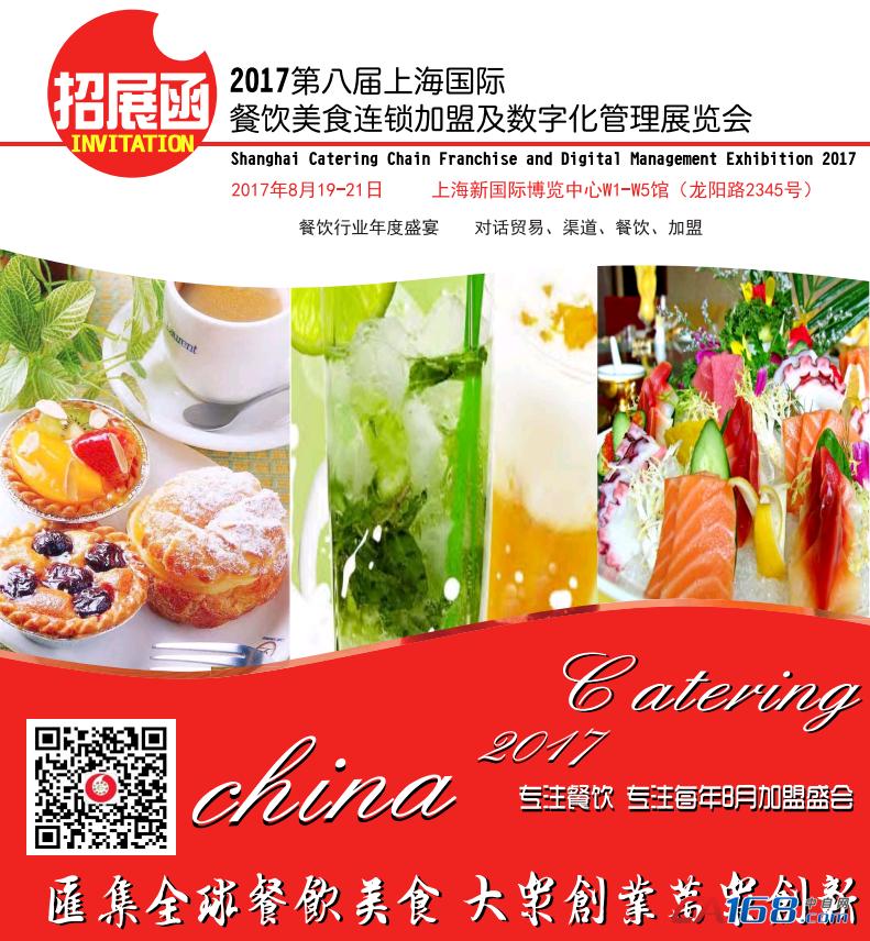 2017第八届上海国际餐饮美食连锁加盟及数字化解决展览会