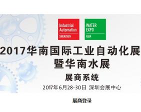 2017华南国际工业自动化展