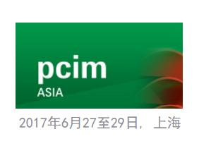 2017上海PCIM展