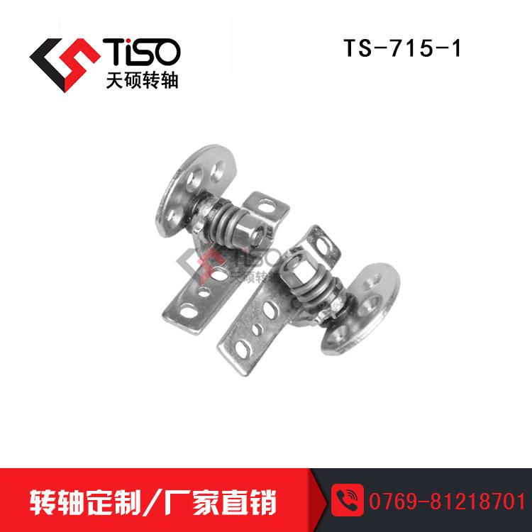 转轴笔记本专家|平板转轴定制公司|TS-715-1|90度支架转轴