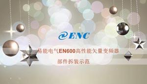 EN600部件拆装