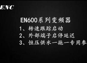 易能电气教学视频——变频器功能参数设置