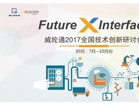 FutureXInterface|全国技术创新研讨会即将开启