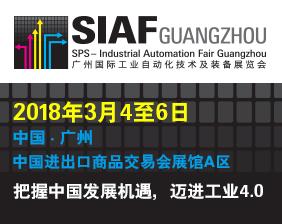 2018年广州国际工业自动化技术及装备展览会