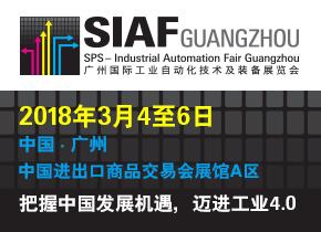 SIAF2017广州国际工业自动化技术及装备展览会