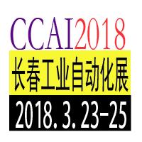 2018第11届中国(长春)国际工业自动化及机器人展览会
