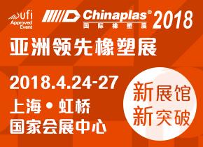 2018第三十二届中国国际塑料橡胶工业展览会-预热