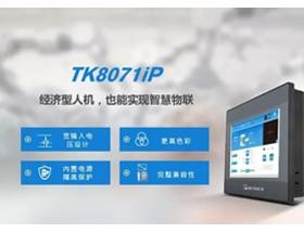 新品|TK8071iP以太网人机上市