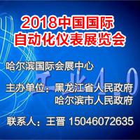 2018CHIME哈尔滨制博会 第18届中国哈尔滨国际工业自动化及仪器仪表展览会
