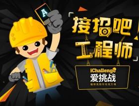 接招吧,工程师!福禄克2017年i-Challenge活动第二季震撼来袭