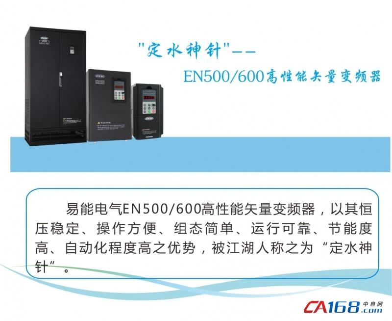 """易能电气成立于2004年,目前已通过ISO9001:2008质量管理体系认证、欧盟CE认证,荣获国家创新基金、深圳市战略新兴产业基金、产品创新奖、最具投资价值奖等荣誉,并多次蝉联""""低压变频器十大国产品牌""""称号。"""